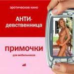 eroticheskiy-film-dlya-mobilnogo